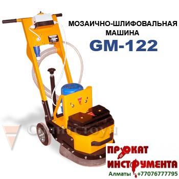Машина мозаично-шлифовальная GM-122 (4) в аренду
