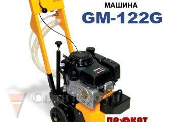 Машина мозаично-шлифовальная GM-122G