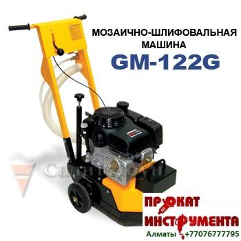 Машина мозаично-шлифовальная GM-122G аренда