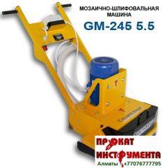 Машина мозаично-шлифовальная GM-245/ 5,5