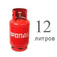 Пропановый баллон 12 литров на прокат