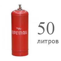 Пропановый баллон 50 литров в аренду
