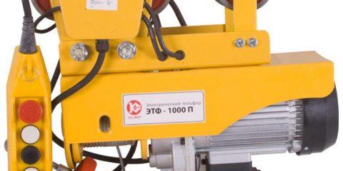 Арендаэлектротельфера с продольным ходом Калибр ЭТФ-1000П